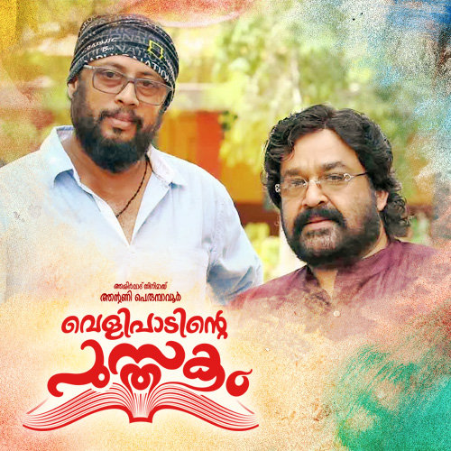It's a wrap for Velipadinte Pusthakam