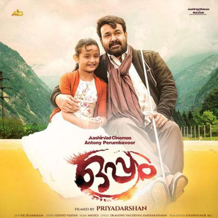 Mohanlal Movies List Mohanlal Filmography The Complete Actor